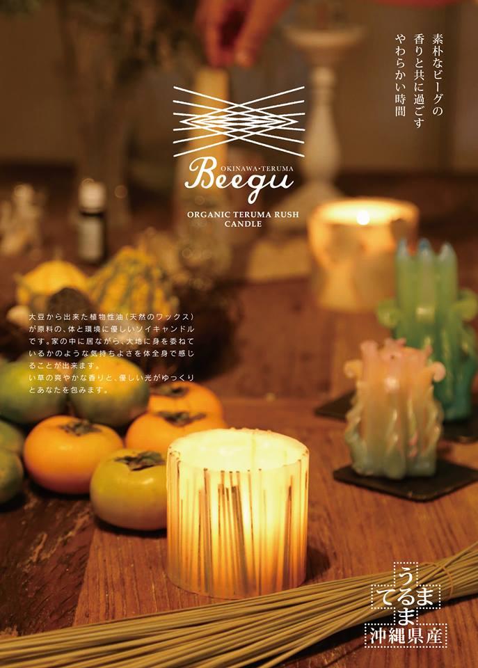 照間ビーグ商品が新宿パークタワーにて 展示販売いたします。の画像1